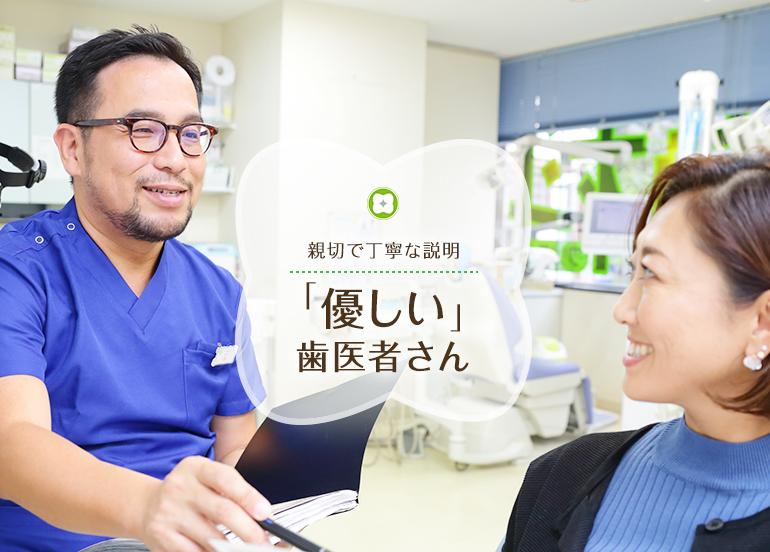 新設で丁寧な説明「優しい」歯医者さん