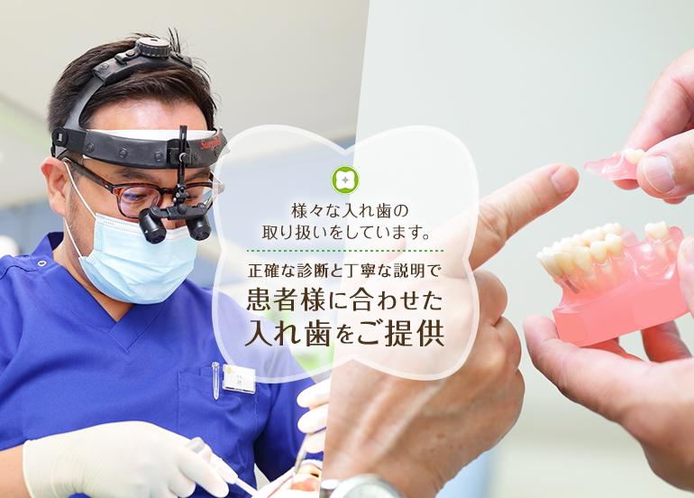 様々な入れ歯の取り扱いをしています。正確な診断と丁寧な説明で患者様に合わせた入れ歯をご提供
