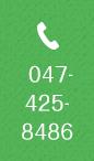 TEL:047-425-8486